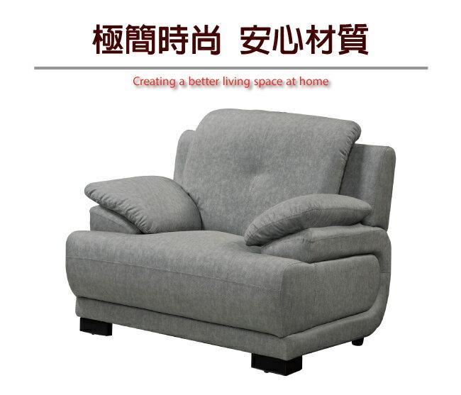 【綠家居】波艾羅 時尚貓抓皮革單人座沙發
