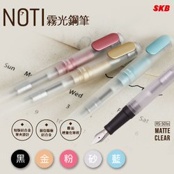 SKB 文明 RS-501N 霧光鋼筆 (五色可選擇) /支