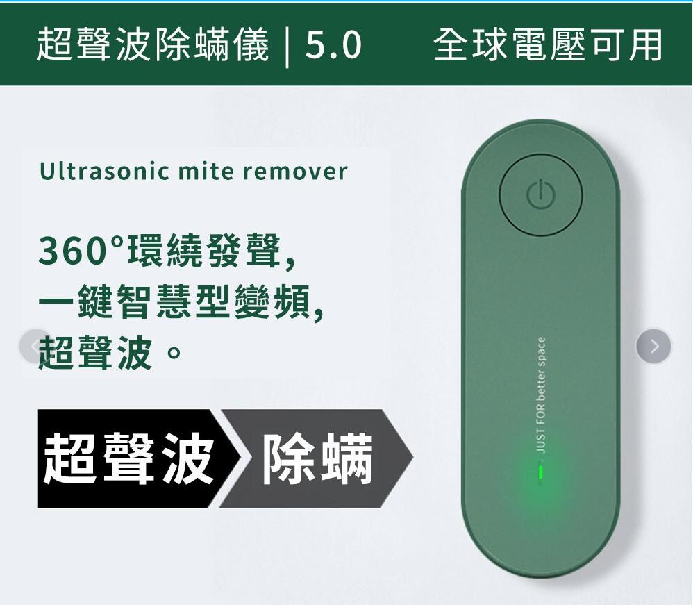 現貨12H發貨!360度超聲波除蟎儀 驅蚊器 驅鼠器 驅蟲器 (四色可選)