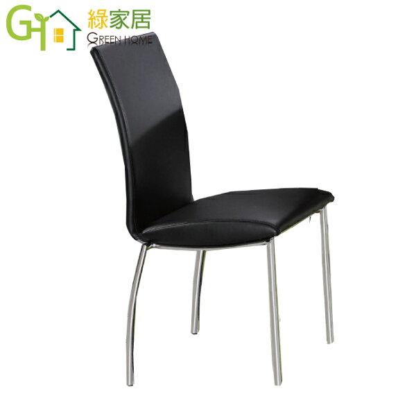 【綠家居】高森時尚皮革餐椅