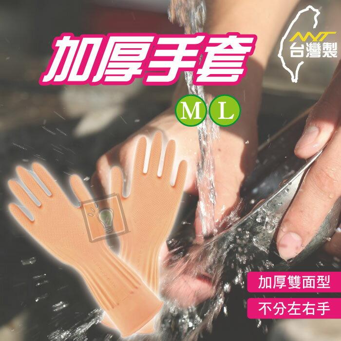 ORG《SD1196b》台灣製~ 加厚雙面型 可重複使用 手套 乳膠手套 廚房用品 大掃除 天然乳膠 家用手套 清潔手套