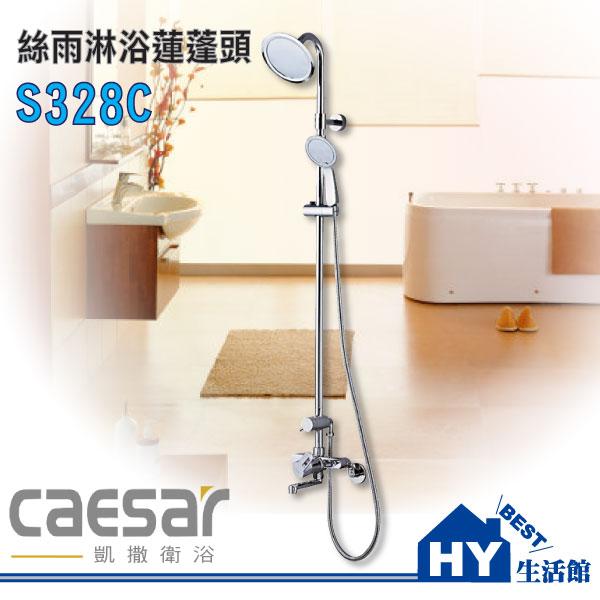 凱撒 S328C 絲雨淋浴蓮蓬頭 花灑淋浴柱《HY生活館》水電材料專賣店