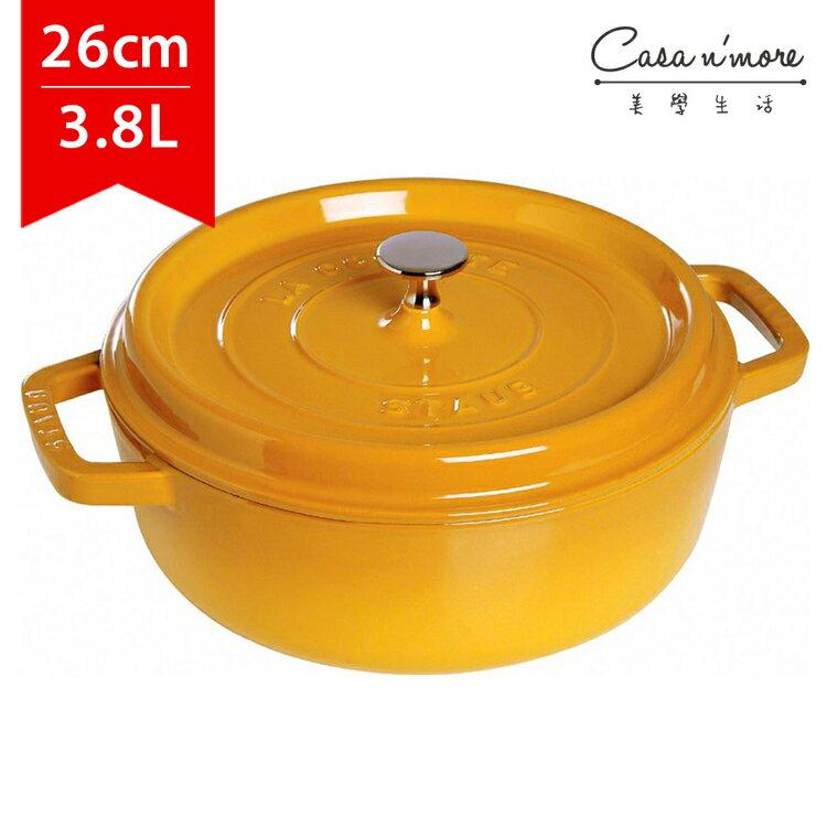 Staub 圓形鑄鐵鍋 湯鍋 燉鍋 炒鍋 26cm 3.8L 淺鍋 芥末黃 法國製 - 限時優惠好康折扣
