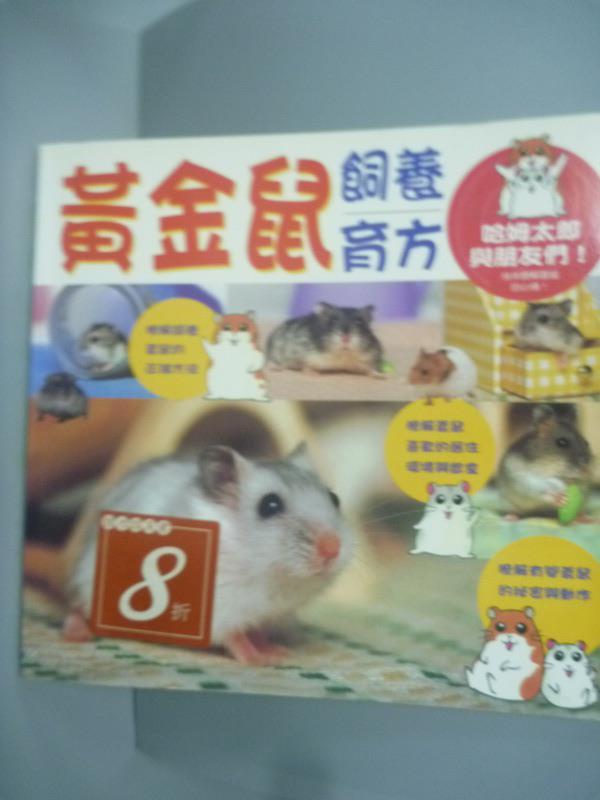 【書寶二手書T1/寵物_HDL】黃金鼠飼養育方_吳毅君, 狩野晉