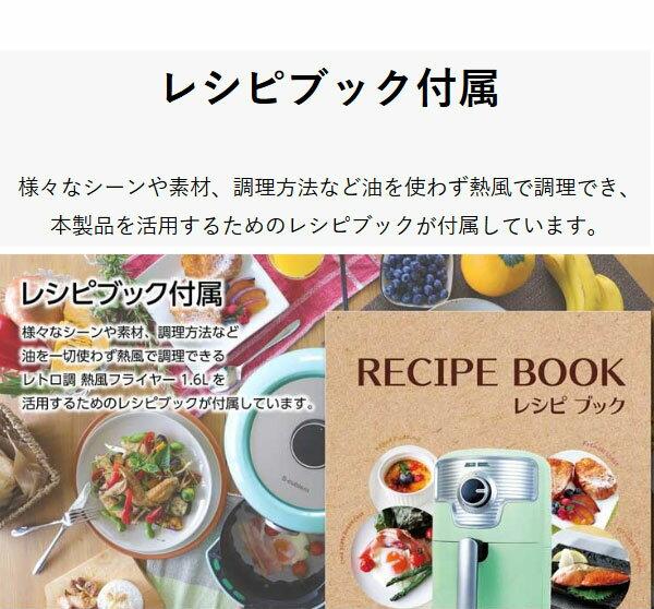 日本S-cubism  電子氣炸鍋 1.6L 小容量 小資族必備  /  NFC-16L  / 日本必買 日本樂天直送  /  (6380) 6