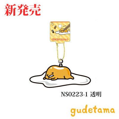 【永昌文具】 日本 三麗鷗 蛋黃哥 ???? Gudetama NS0223-1 透明款 蛋黃哥 吊飾 /個