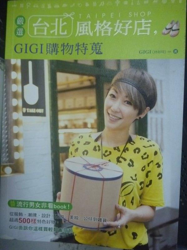 ~書寶 書T6/旅遊_IOH~ 台北風格好店,GIGI 特蒐_GIGI^(林如琦^)