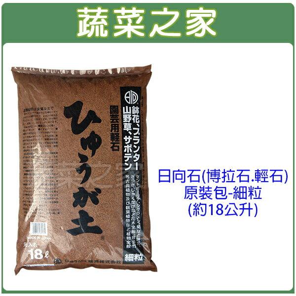 【蔬菜之家001-A162-1】日向石(博拉石.輕石)原裝包-細粒(約18公升)