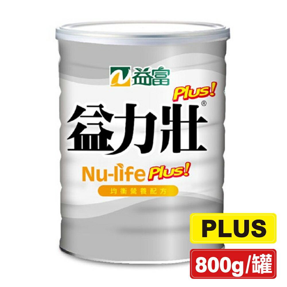 益富 益力壯 plus 均衡營養配方 800g/罐 專品藥局【2008957】
