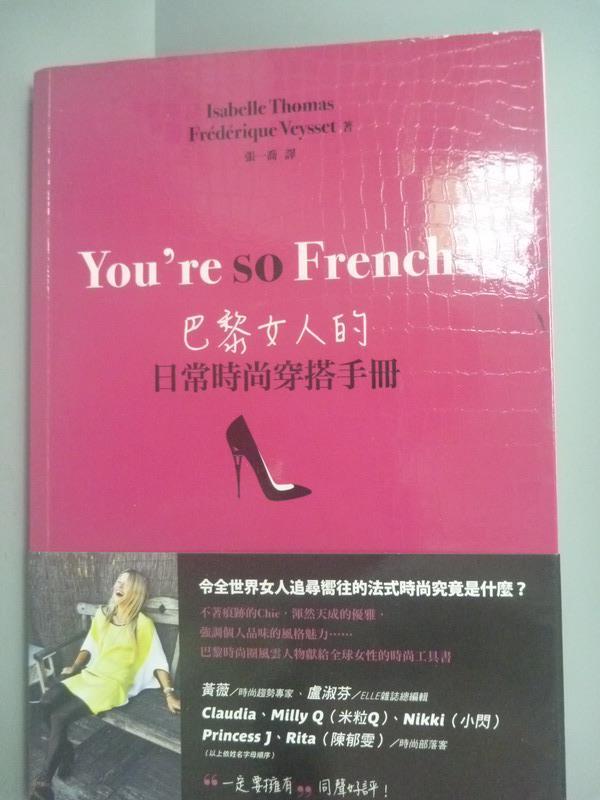【書寶二手書T1/藝術_WFK】巴黎女人的日常時尚穿搭手冊_斐德希克.維塞