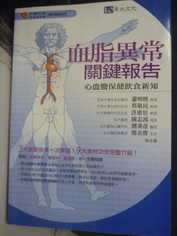 【書寶二手書T8/醫療_INO】血脂異常關鍵報告_蕭明熙、蔡敬民、許惠恆