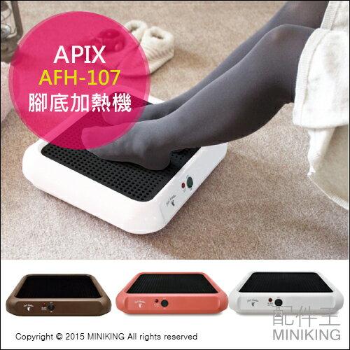 【配件王】日本代購 APIX AFH-107 腳底加熱機 暖腳器 冬季必備 加熱器 省電無噪音
