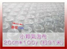 ~尋寶趣~小顆20cm~100y  約91米  氣泡紙 氣泡膜 氣泡袋 防震 防撞 包裝