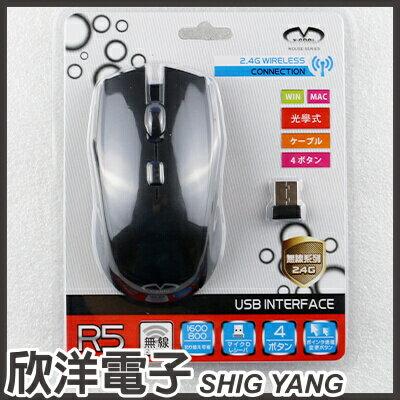 ※ 欣洋電子 ※ V-COOL 2.4G無線光學滑鼠 R5/ USB滑鼠