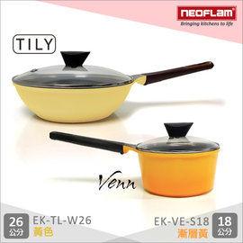 免運費 韓國NEOFLAM 18cm陶瓷不沾單柄湯鍋+26cm陶瓷不沾炒鍋(EK-VE-S18+EK-TL-W26)