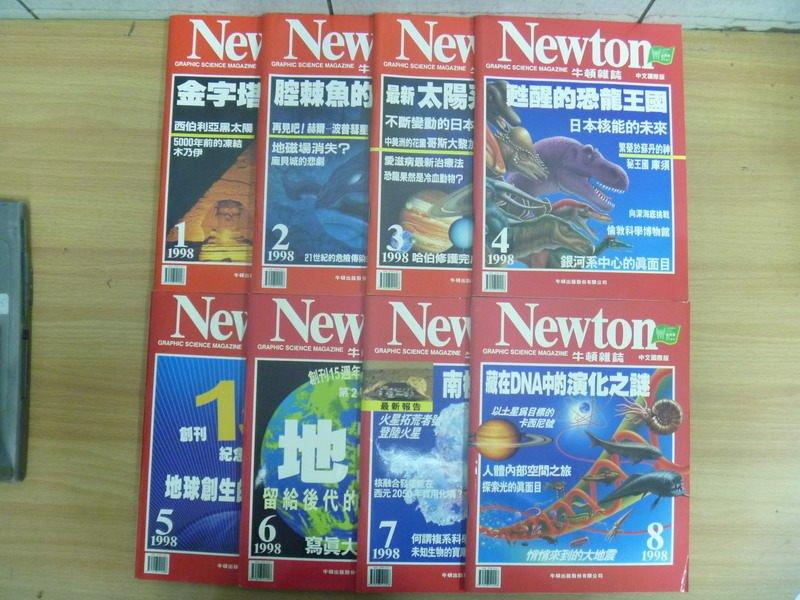 ~書寶 書T3/雜誌期刊_RFB~牛頓_1998 1^~8月合售_藏在DNA的演化之謎等