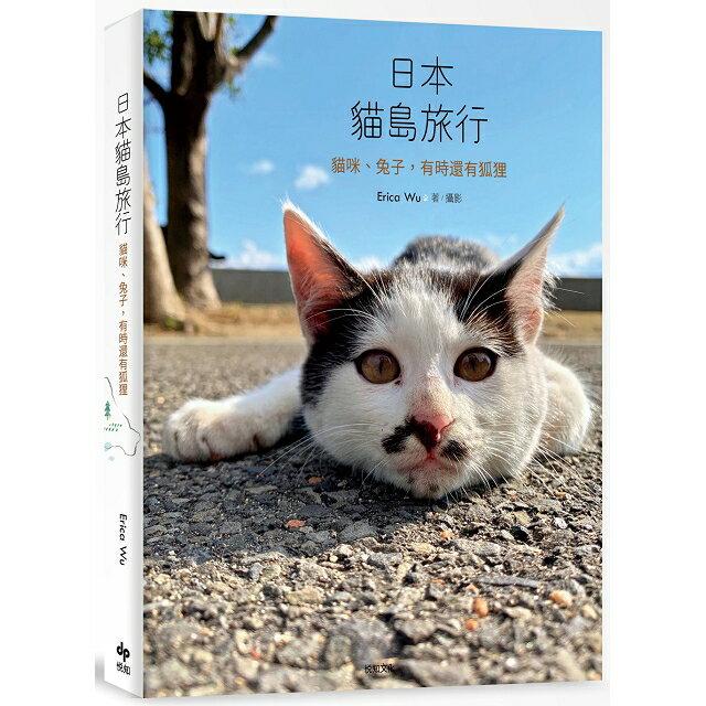 日本貓島旅行 1