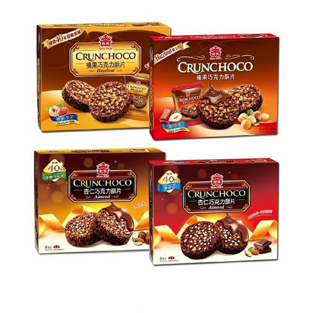 【義美】巧克力酥片量販包 四種口味 280g/盒