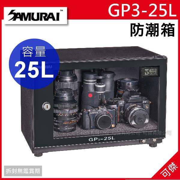可傑 SAMURAI 新武士 GP3~25L 電子防潮箱  LCD 顯示 25公升  貨