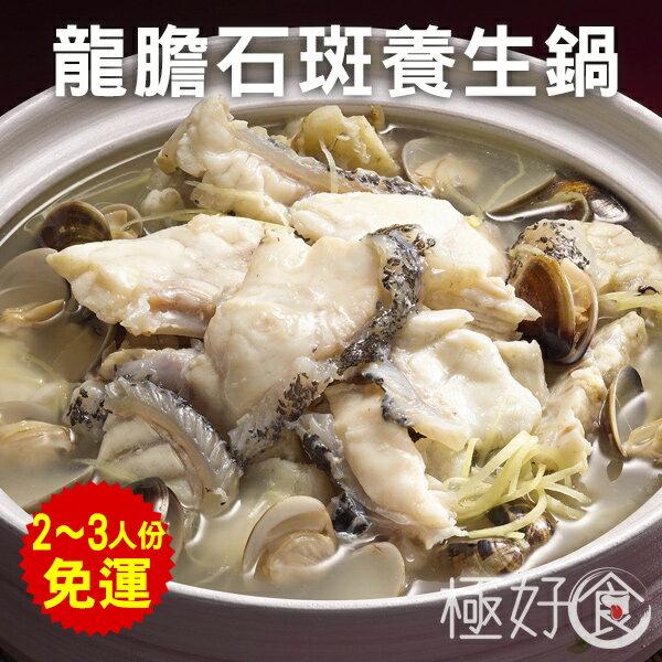 極好食❄【暖心暖身超值組】龍膽石斑鮮菇養生鍋【超過2kg↗↗約2~3人份】