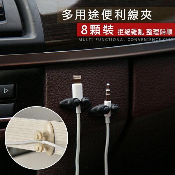 精品款多用途便利束線夾8顆裝線夾線扣束線整線器充電線耳機線傳輸線音源線桌面固定車用汽車用品