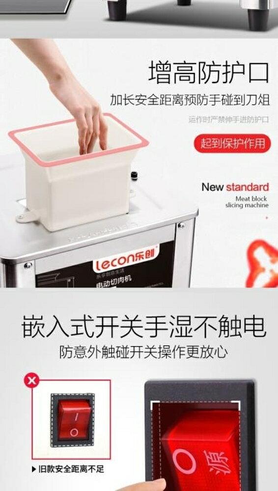 切肉機樂創切肉機商用電動不銹鋼多功能切肉片機家用全自動切肉絲切菜機MKS 清涼一夏钜惠