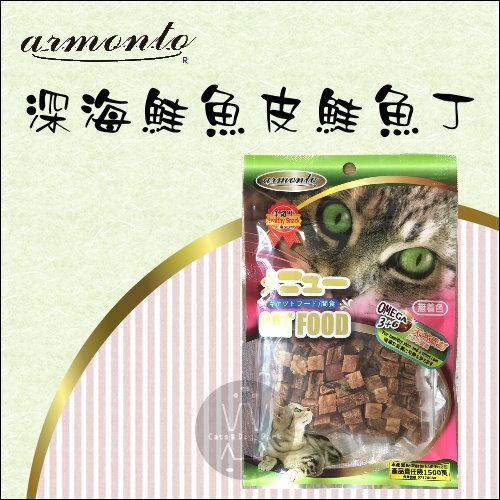 +貓狗樂園+ armonto|貓用。深海鮭魚皮鮭魚丁。60g|$80