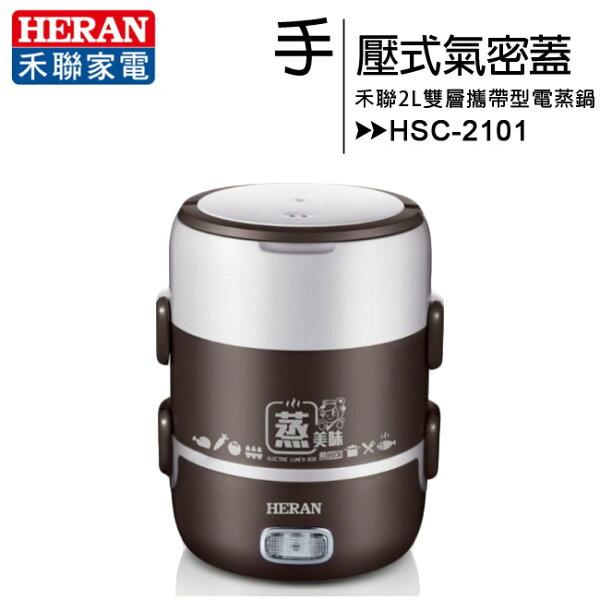HERAN禾聯2L攜帶式多功能雙層蒸鍋(HSC-2101)