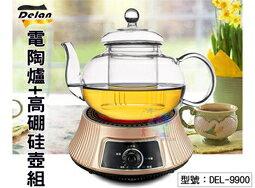 <br/><br/> 【尋寶趣】黑晶不挑鍋電陶爐 耐熱高硼硅玻璃茶壺組 花茶壺 800W 紅外線 無電磁波 電磁爐 黑晶爐 DEL-9900<br/><br/>