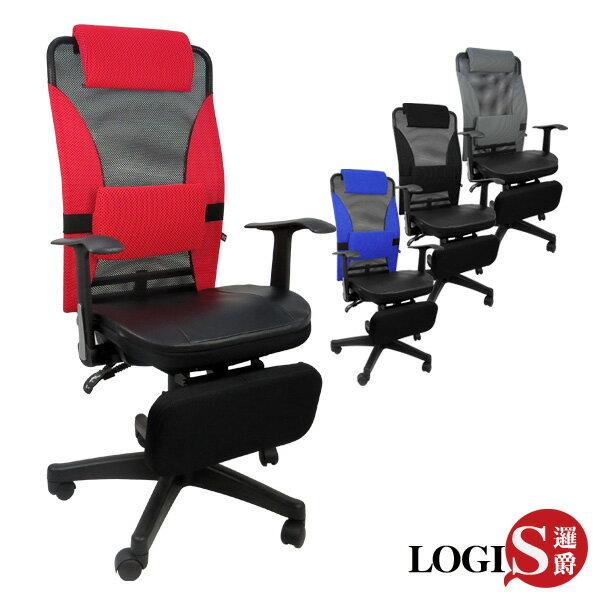 促銷~邏爵~669ZP夏冬兩用專利置腳台全網+皮墊椅電腦椅辦公椅全網椅皮椅(四色)