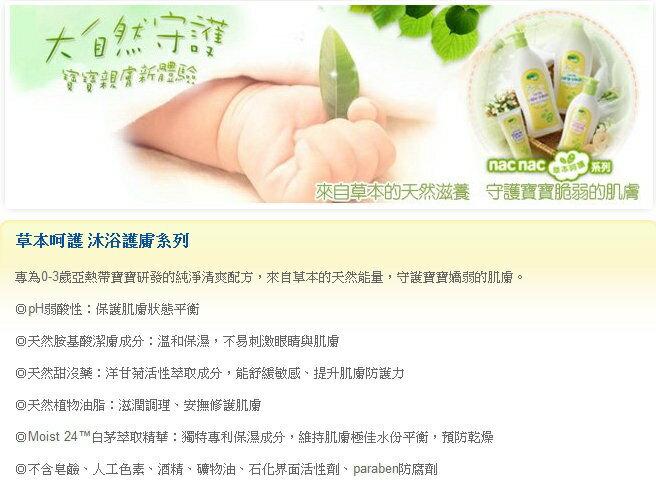 nac nac - 草本呵護嬰兒護膚乳液 200ml 1