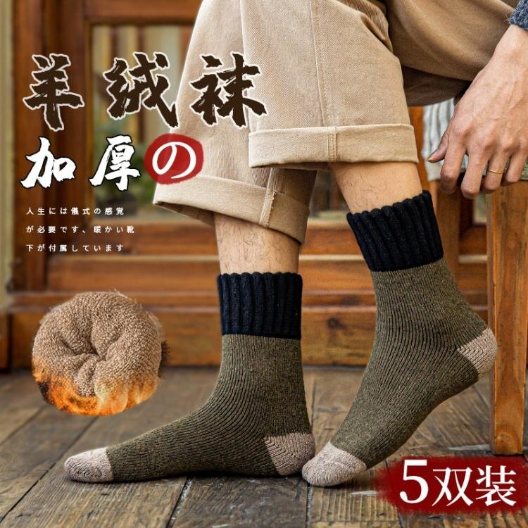 羊毛襪 羊毛襪加厚襪子男冬季加絨超厚保暖中筒東北冬天老人松口羊絨棉襪【全館免運 限時鉅惠】