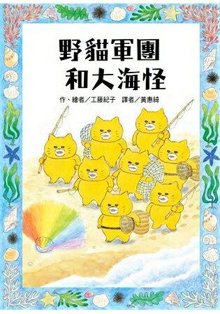 【預購】野貓軍團和大海怪