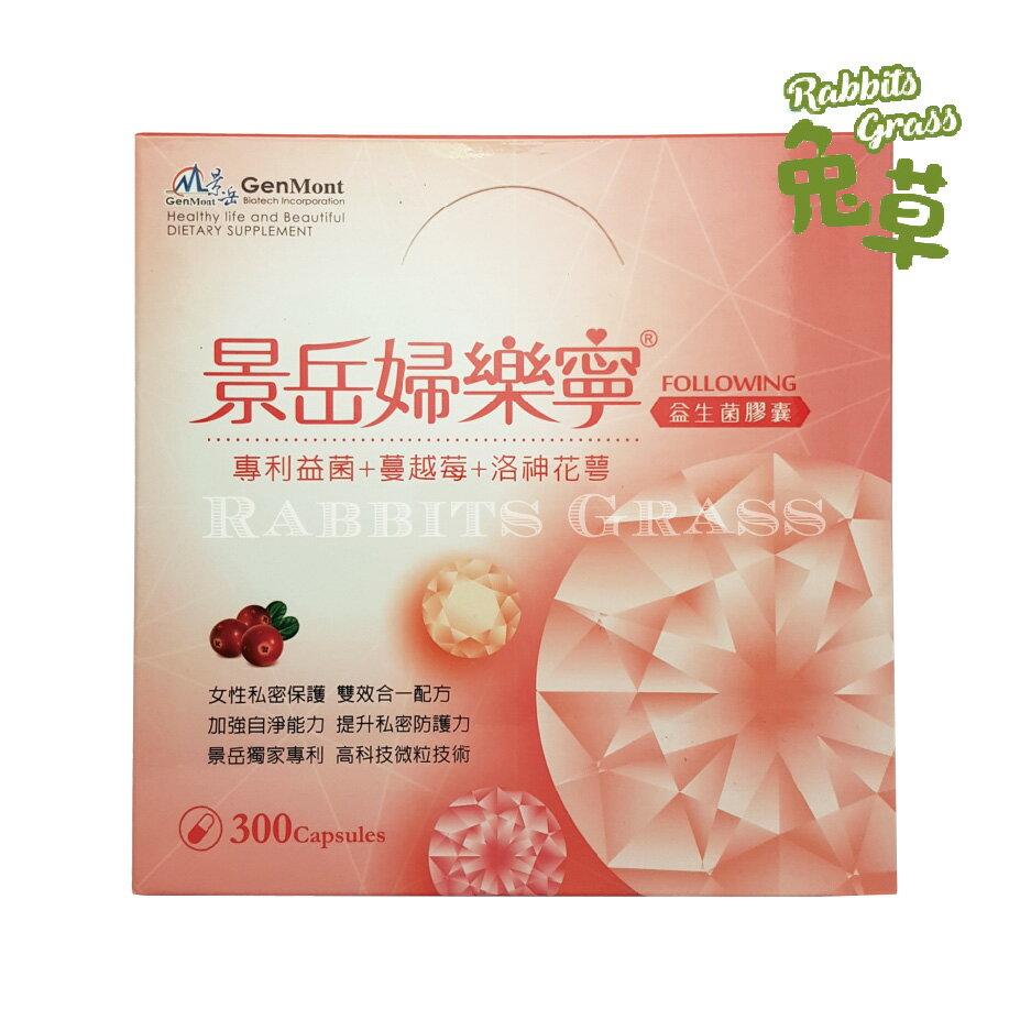 景岳 婦樂寧 益生菌膠囊 300顆 :專利益菌+蔓越莓+洛神花萼