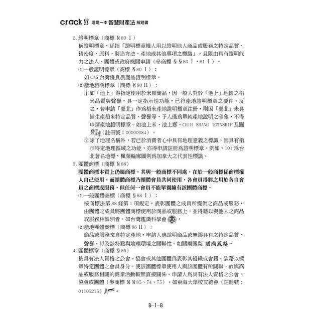 這是一本智慧財產法解題書(2版) 9