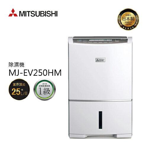 【滿3千,15%點數回饋(1%=1元)】Mitsubishi三菱MJ-EV250HM-TW25公升日製清靜變頻除濕機公司貨免運可分期