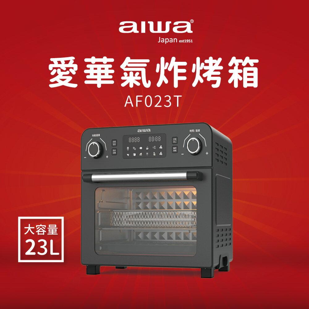 【AF023T】AIWA 愛華 多功能氣炸烤箱 AF023T