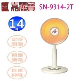 嘉麗寶 SN-9314-2T 遠紅外線碳素燈14吋電暖器