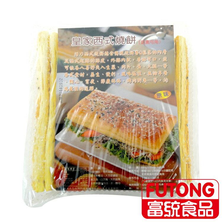 【富統食品】皇家西式燒餅10片(650g / 盒) 1