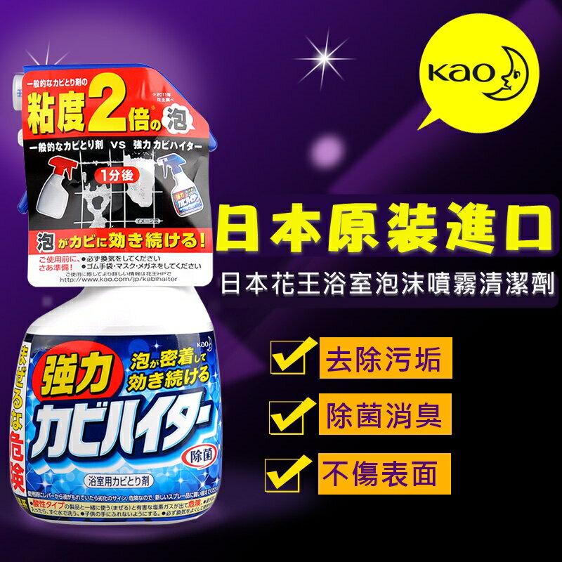 日本Kao花王 浴室泡沫噴霧清潔劑/強力浴室除霉劑400ml