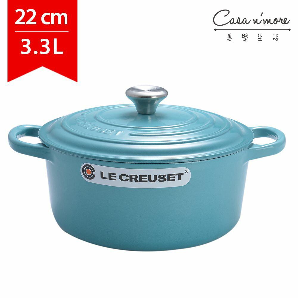 Le Creuset 新款圓形鑄鐵鍋 湯鍋 燉鍋 炒鍋 22cm 3.3L 加勒比海藍 法國製 - 限時優惠好康折扣