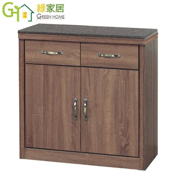 【綠家居】亞曼多工業風2.7尺黑岩石面餐櫃收納櫃
