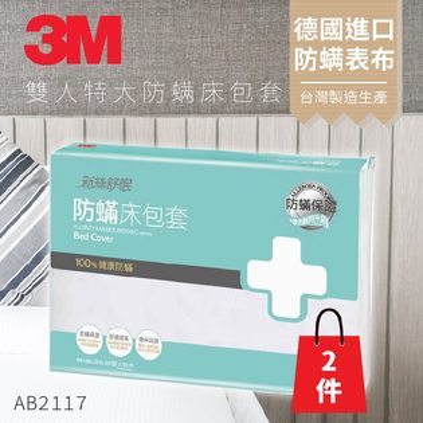 『防螨剋星』(量販兩入)3M防蹣寢具雙人特大床包套AB-2117枕套被套原廠公司貨