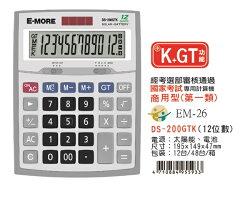 【 E-MORE】台灣品牌 國家考試認證- DS-200GTK國考計算機 商用計算機 12位數