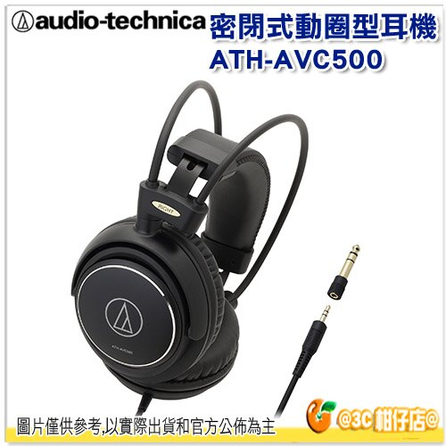 鐵三角 ATH-AVC500 密閉式動圈型耳機 鋁製機殼 低音導口 緊實重低音 台灣鐵三角公司貨 保固一年 耳罩式耳機