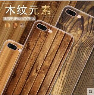 蘋果iPhone784.7吋純彩木紋系列磨砂手機殼