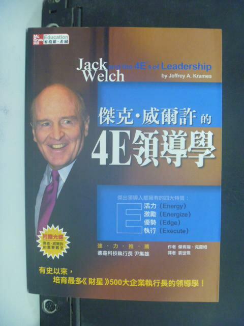 【書寶二手書T2/財經企管_LAK】傑克威爾許的4E領導學_傑佛瑞.克雷姆