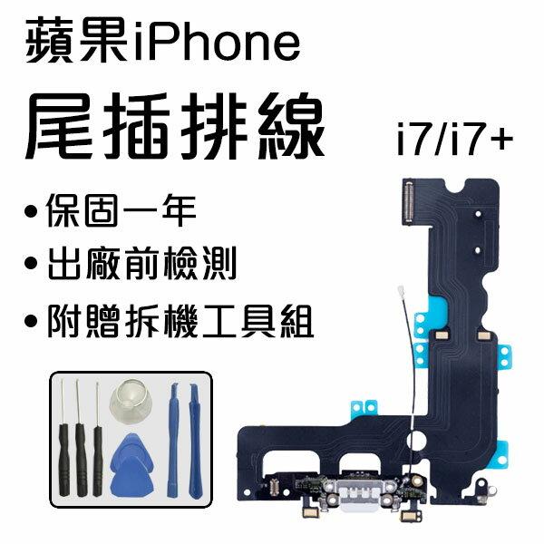 【coni shop】iPhone7(4.7)/7+(5.5) 尾插排線 維修零件 拆機零件 耳機插孔 充電孔 尾插