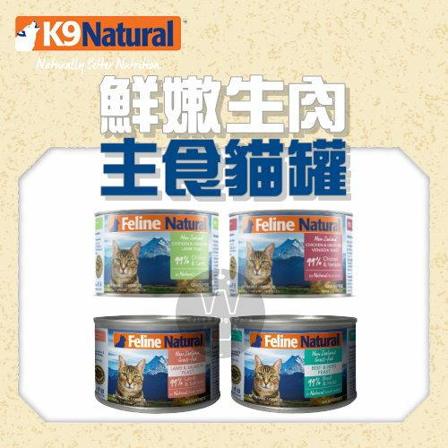 +貓狗樂園+ K9 Natural|鮮嫩生肉主食貓罐。170g|$2700--24罐 - 限時優惠好康折扣