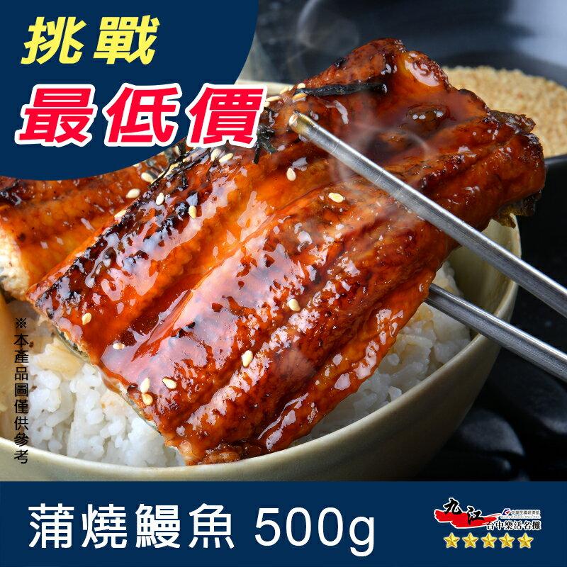 【九江】外銷日本蒲燒鰻魚500g---台灣養殖優質白鰻(不是海鰻喔!)---✦
